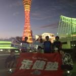 先週末の大阪&神戸でのランニング教室