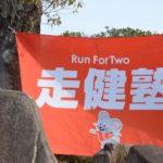 緑町公園リレーマラソン